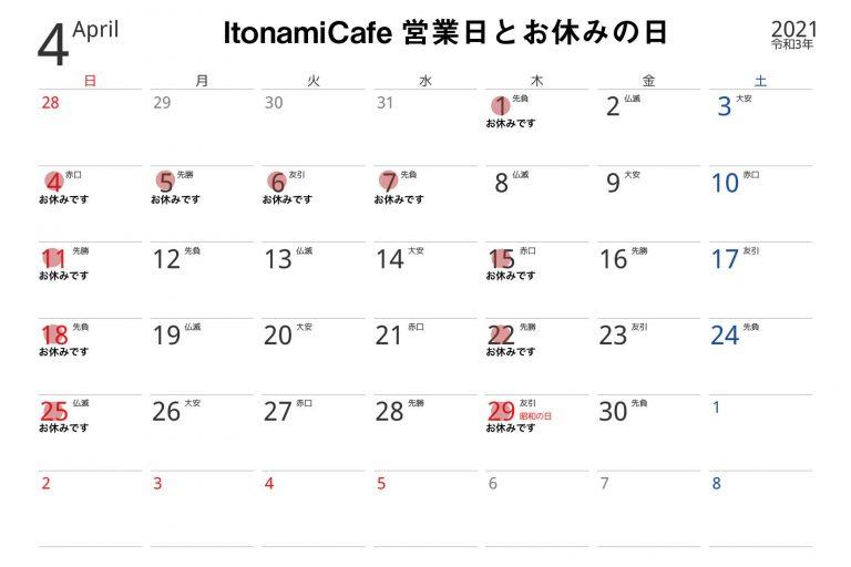 4月のItonamiCafeの営業予定カレンダーです。